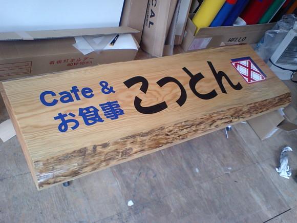 木製カッティングシート仕上げ