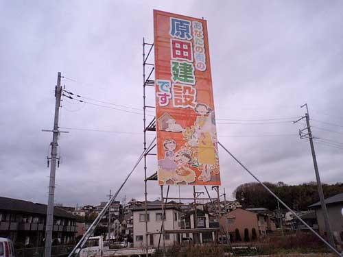 建設会社の看板
