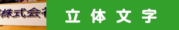 カルプ文字・ピット文字|立体文字